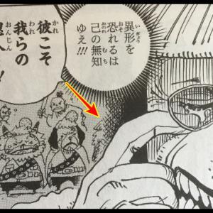 人気漫画ワンピースの逸話