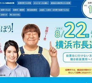 全国民が注目する横浜市長選