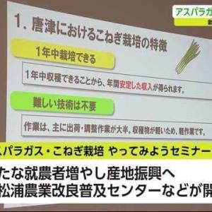 アスパラガス・コネギの新規就農者対象にセミナー【佐賀県】。