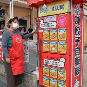 24時間冷凍ギョーザが買える!? ユニーク自販機が登場 専門店の「密」対策が話題に。