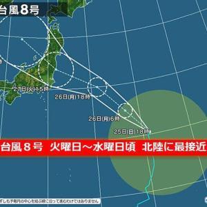 北陸 台風8号 火曜から水曜に最接近 対策は月曜日のうちに!。