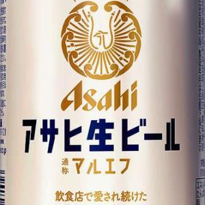 復刻の「アサヒ生ビール」3日で受注停止 供給追いつかず。