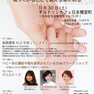 11/30(土)子どもたちの未来のために~知っていることで救える命がある~