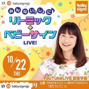 10/22 リトミック+ベビーサイン YouTubeライブです!
