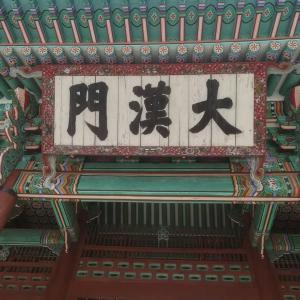全州の旅⑥ ソウル