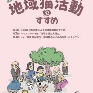 無料映画・黒澤先生の「地域猫活動のすすめ」