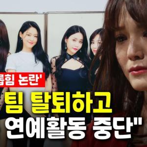 AOA ジミン、グループ脱退を公式発表…ミナいじめ騒動を受け