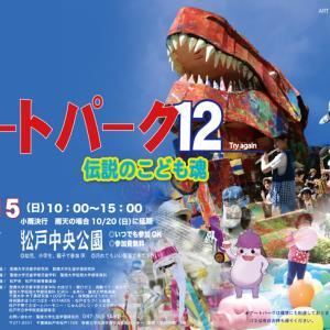 アートパーク12 9月15日(日)に開催決定!