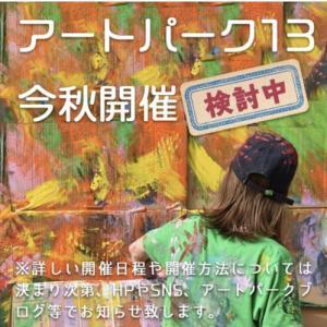 アートパーク13 今秋開催 検討中!