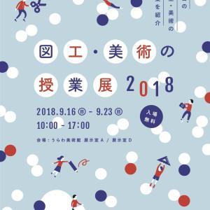 図工・美術の授業展2018