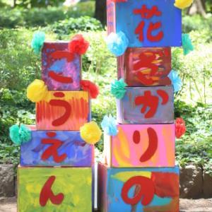 アートパーク11~パラレルワールド~「花ざかりのこうえん」北沢Gr