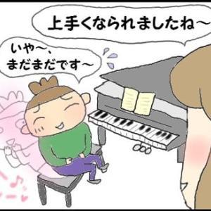 ピアノを習って良かった事