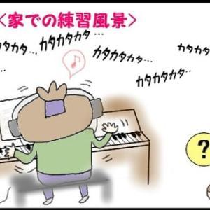 ピアノを習って良かった事(続)