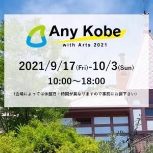 神戸アートイベント~Any Kobe