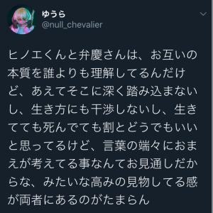 遙か二十年祭 (ヒノエ愛メ・遙3ドラマ感想)