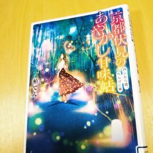 『京都伏見のあやかし甘味帖』