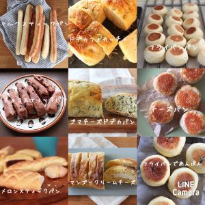 おうちパン講座への道 ④  studioにちにちの講座内容