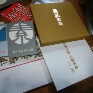 長谷川富三郎版画集など売れております^^