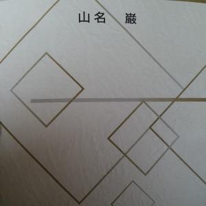 今週もたくさんの落札 鳥取県化石誌