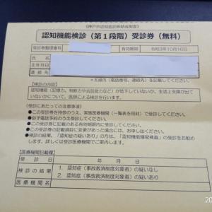 「神戸モデル」 認知機能検診(第一段階)受診券(無料)が届きました!