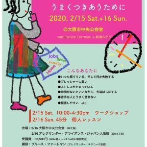 残席3【2/15・16大阪】プレッシャーとストレスとうまくつきあうために1日WS+個人レッスン