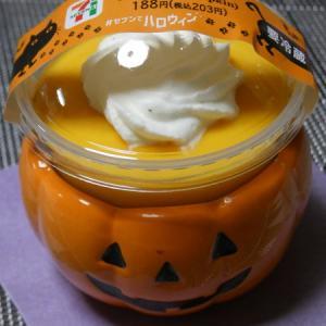 セブンでハロウィン  とろ生かぼちゃプリン