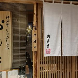 銀座でゆったり個室の神戸牛ディナー おもき 離れ 銀座店