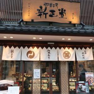 切腹最中 御菓子司 新正堂