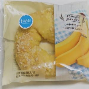 リビングメイト記事更新 ファミリーマート「バナナモッチ」