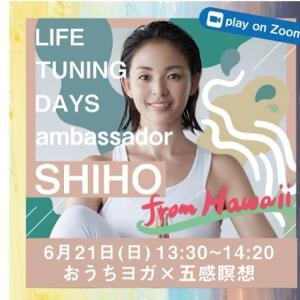 【 オンラインヨガ最高! Zoom LIVE おうちヨガ×五感瞑想 by SHIHO】