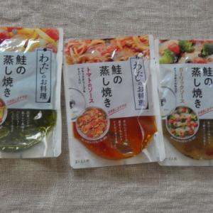 【キユーピー わたしのお料理 鮭の蒸し焼き ESSEおうちdeセミナー2021 Summer】