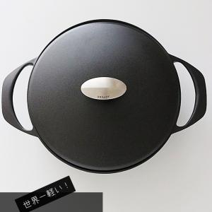 世界一軽い鋳物ホーロー鍋 UNILLOY