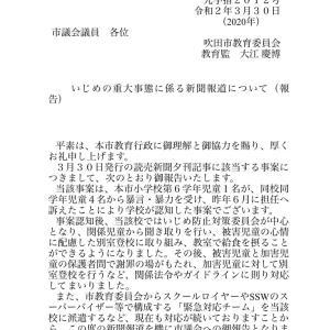 吹田市立小学校における新たな【いじめ重大事態】
