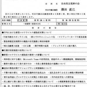 【吹田市議会 5月定例会 代表質問】