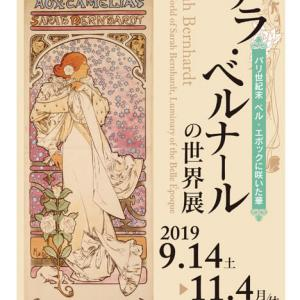 パリ世紀末 ベル・エポックに咲いた華 サラ・ベルナールの世界展
