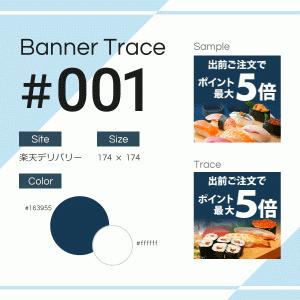 バナートレース#001 「楽天デリバリー」
