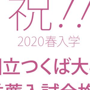 祝!国立筑波大学芸術専門学群 推薦合格!2020春入学