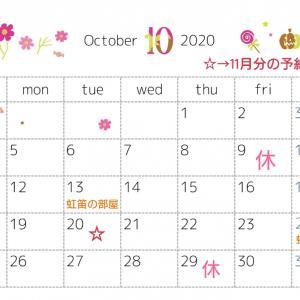 10月分の予約が始まりました♪