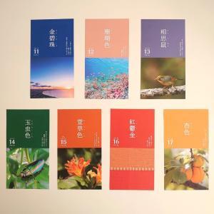 *日本の色7/11~7/17  本日海の日。夏土用入り!*