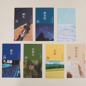 *日本の色7/18~7/24 ・防災グッズのお話♪ *