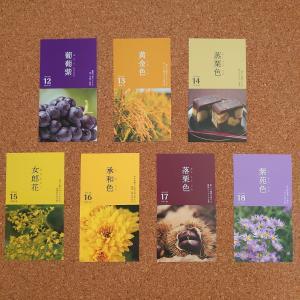 *日本の色9/12~9/18 & 偶然の出来事にビックリ!*
