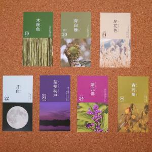 *日本の色9/19~9/25 & hirao bunco(ひらお文庫)のご紹介*