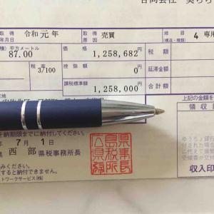 物件11号号の不動産取得税
