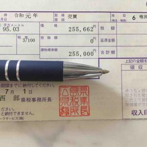 借地の物件12号の不動産取得税