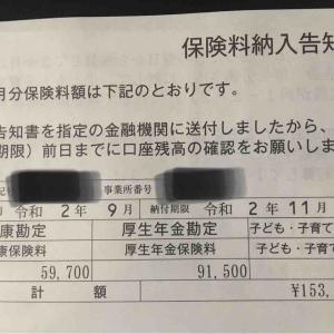 人生初の厚生年金デビュー!