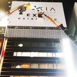 エクシアジャパンの看板リニューアル