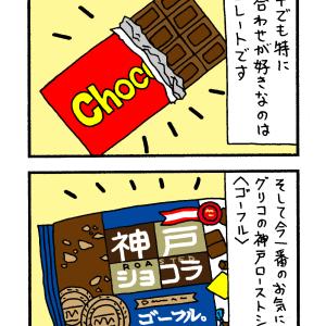 サクサクの食感がたまらないお気に入りのチョコレート