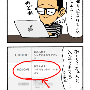 10万円も給付されました