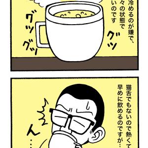 自分にとってちょうどいいスープの温度