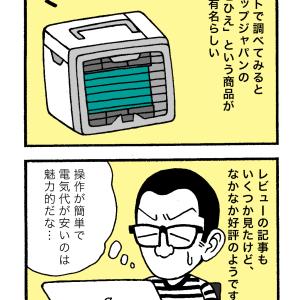 ネット通販で話題の小型の冷風扇